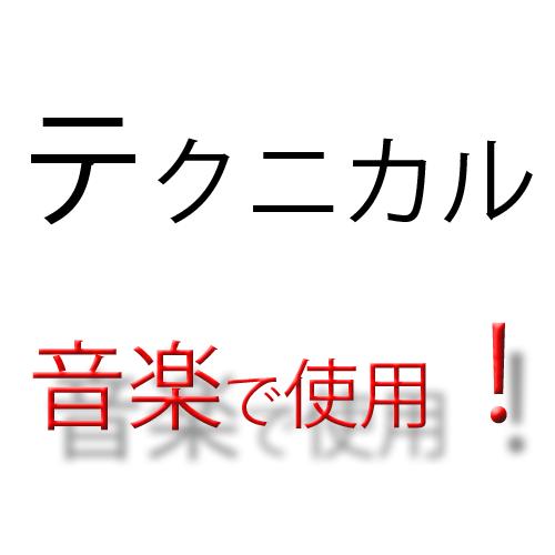 ♭Ⅲ△7(♯5)の使用方法イラスト