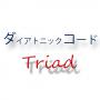 三和音ダイアトニックコードイラスト