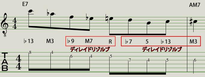 ジャズオルタードフレーズ18