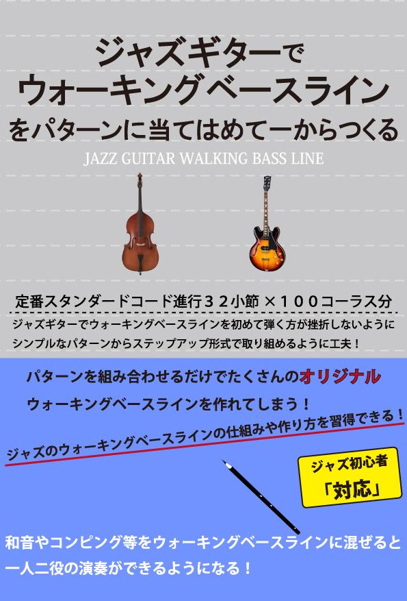 ジャズギターでウォーキングベースラインをパターンに当てはめて一からつくるイメージ図