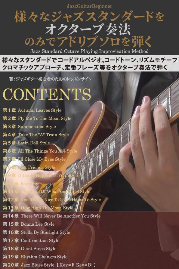 様々なジャズスタンダードをオクターブ奏法のみでアドリブソロを弾くイメージ図
