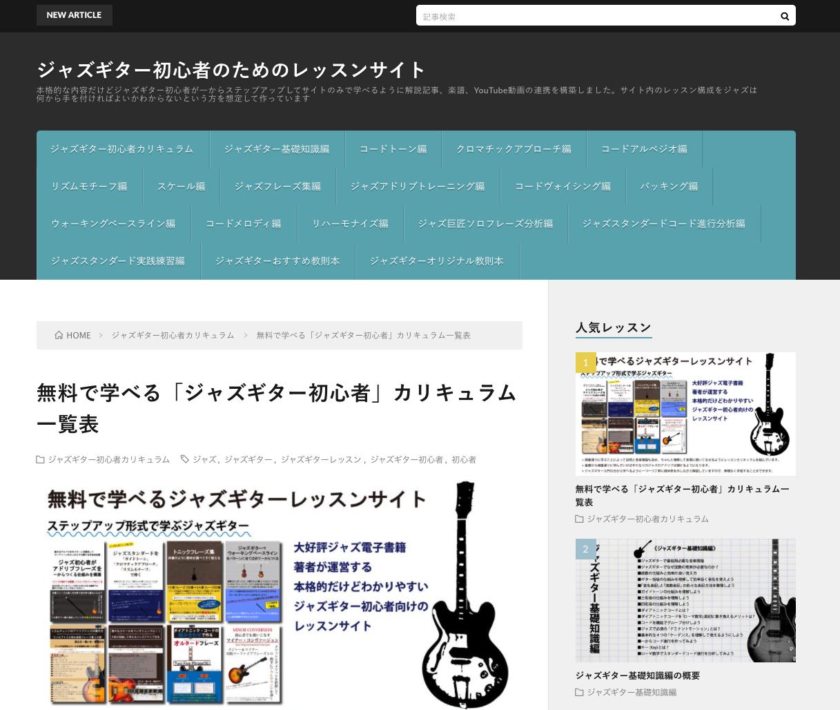 ジャズギター初心者のためのレッスンサイトイメージ画像