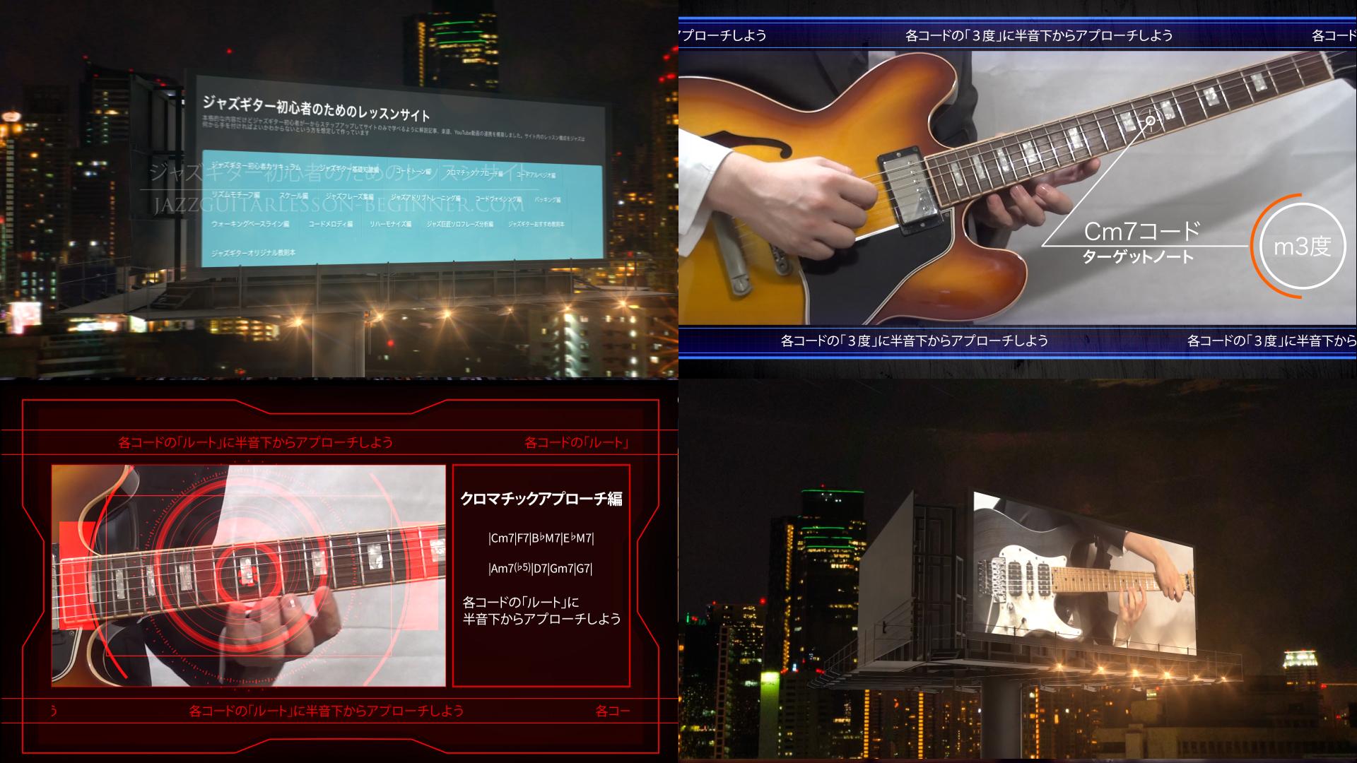 ジャズギター初心者のためのレッスンサイト