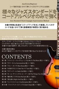 JazzStandardChordArpeggioInprovisationMethod